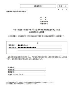 金融機関の確認書